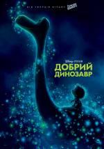 """Сімейна анімаційна комедія """"Добрий динозавр"""""""