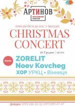 Christmas Concert у Артинові