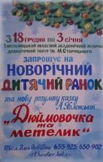 Новорічні дитячі ранки у театрі Старицького