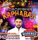 Caribbean Club: Новорічний карнавал Tony Remol Band and Ring/Monatik