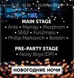 """Новорічна вечірка на арт-заводі """"Платформа"""""""