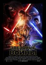 """Фантастичний екшн """"Зоряні війни. Пробудження сили"""""""