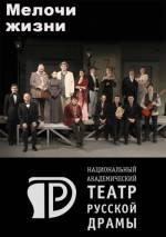 """Вистава """"1001 пристрасть, або дрібниці життя"""" у Театрі імені Л.Українки"""