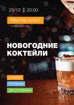 Новорічні коктейлі: майстер-клас від Елі Михайленко в BEEF BAR 69