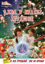 """Головна дитяча ялинка у Палаці """"Україна"""": вистава """"Дива у країні Іграшок"""""""