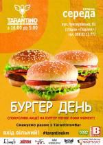Середа - бургер день