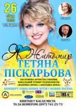 Концерт Тетяни Піскарьової