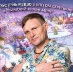 """Різдво у """"Зимовій країні мрій"""" з Олегом Скрипкою на ВДНГ"""