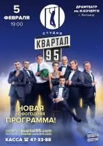 """""""Квартал 95"""""""