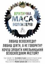 """""""Критична Маса Волонтерів"""""""