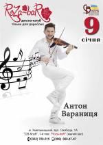 Надзвичайний вечір гри на скрипці від Антона Вараниці