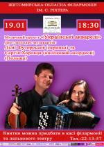 """Музичний проект """"Українські акварелі"""""""