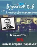 """Акція    """"- 30% на пиво і страви """"Корольов"""""""