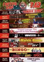 Запальні концерти у січні