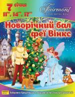 """""""Новорічний бал феї Вінкс"""" в Fairmont Grand hotel Kyiv"""