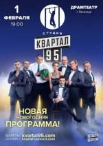 """Новорічна програма від студії """"Квартал 95"""""""