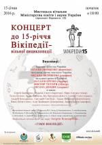 Концерт до Дня народження вільної енциклопедії Вікіпедії