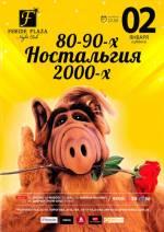 """Вечірка """"Ностальгия 80-90-2000-x"""""""