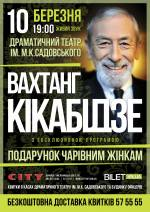Концерт Вахтанга Кікабідзе до 8 Березня