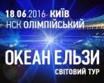 Поїздка на великий концерт Океан Ельзи на Олімпійському. 18 червня 2016 року