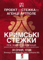 """Кінопоказ фільму """"Кримські стежки"""""""