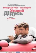 """Комедія """"Хтивий дідусь"""""""