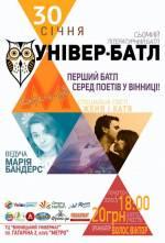 Сьомий вінницький слем-турнір Універ-Батл
