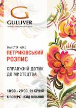 ТРЦ Gulliver запрошує навчитись мистецтву Петриківського розпису