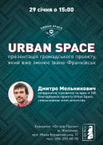 Презентація UrbanSpace 100