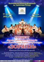 """Концерт театру музики, пісні і танцю """"Зоряни"""""""