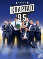 """Концерт студії """"Квартал-95"""""""
