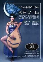 Вечір сучасної бандури та теплого зимового джазу від Марини Круть