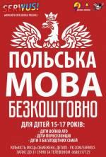 Основи польської граматики. Безкоштовні заняття