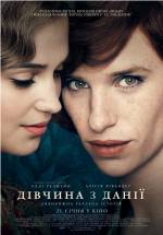 Біографічна драма Дівчина з Данії