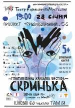 """Лялькова вистава """"Скринька"""" + кінозал від театру ТАМіЯ"""