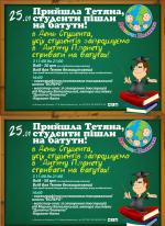День Студента і День Тетяни на батутах у Дитячій планеті