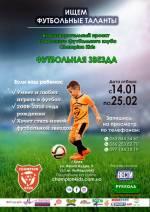 Благодійний проект із дитячого футболу від Сhampionkids