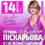 """Концерт Тетяни Піскарьової """"Люблю"""""""