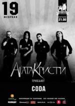 Кавер-концерт группи CODA