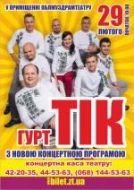 TIK в Житомир