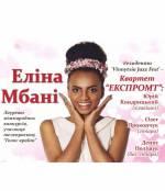 """Музичне побачення - Еліна Мбані та гурт """"Експромт"""""""