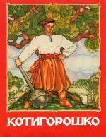 """Казка """"Котигорошко"""""""