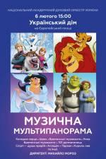 """Концерт """"Музична мультипанорама"""" в Українському Домі"""
