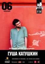 "Гуша Катшукін з презентацією альбому ""Тоткогонебыло"""