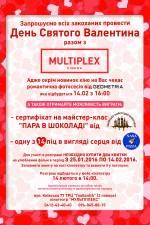 День святого Валентина разом з MULTIPLEX