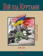 """Дискусійна зустріч """" Українські і польські Термопіли. Бій під Крутами і Задвір'ям"""""""