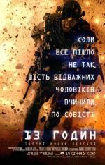 """Кінопрем'єра """"13 годин: Таємні воїни Бенгазі"""""""