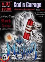 "Виступ гурту ""THE MISKOR"""