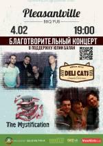 Благодійний концерт на підтримку Юлії Балан