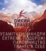 """Фестиваль """"Дикий Travel"""""""